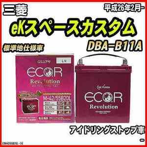 バッテリー GSユアサ 三菱 eKスペースカスタム DBA-B11A 平成26年2月- ER-M-42/55B20L
