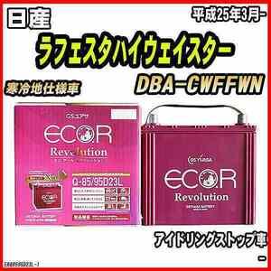 バッテリー GSユアサ 日産 ラフェスタハイウェイスター DBA-CWFFWN 平成25年3月- ER-Q-85/95D23L