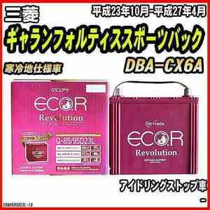 バッテリー GSユアサ 三菱 ギャランフォルティススポーツバック DBA-CX6A 平成23年10月-平成27年4月 ER-Q-85/95D23L