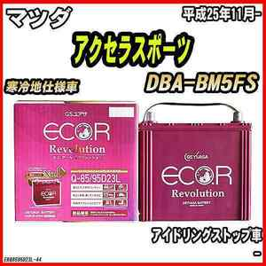 バッテリー GSユアサ マツダ アクセラスポーツ DBA-BM5FS 平成25年11月- ER-Q-85/95D23L