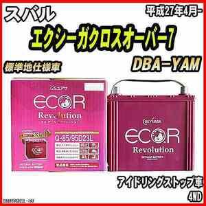 バッテリー GSユアサ スバル エクシーガクロスオーバー7 DBA-YAM 平成27年4月- ER-Q-85/95D23L