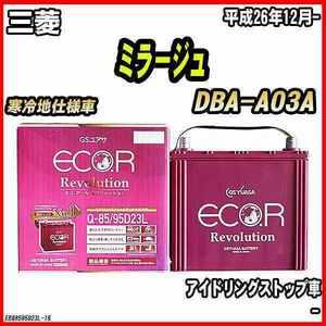 バッテリー GSユアサ 三菱 ミラージュ DBA-A03A 平成26年12月- ER-Q-85/95D23L
