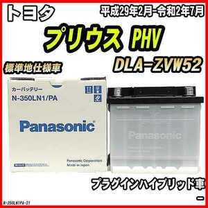 バッテリー パナソニック ENシリーズ トヨタ プリウス PHV DLA-ZVW52 平成29年2月-令和2年7月 LN1