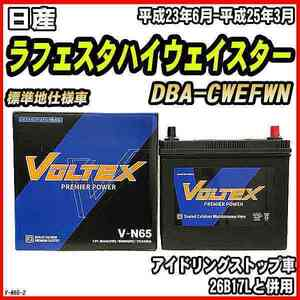 バッテリー VOLTEX 日産 ラフェスタハイウェイスター DBA-CWEFWN 平成23年6月-平成25年3月 V-N65