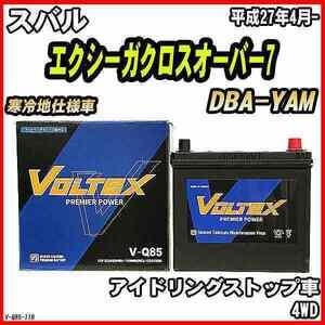 バッテリー VOLTEX スバル エクシーガクロスオーバー7 DBA-YAM 平成27年4月- V-Q85
