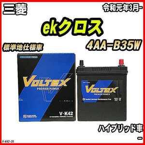 バッテリー VOLTEX 三菱 ekクロス 4AA-B35W 令和元年3月- V-K42