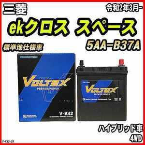 バッテリー VOLTEX 三菱 ekクロス スペース 5AA-B37A 令和2年3月- V-K42