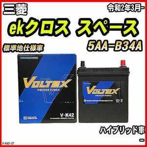 バッテリー VOLTEX 三菱 ekクロス スペース 5AA-B34A 令和2年3月- V-K42