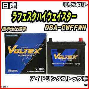 バッテリー VOLTEX 日産 ラフェスタハイウェイスター DBA-CWFFWN 平成25年3月- V-Q85