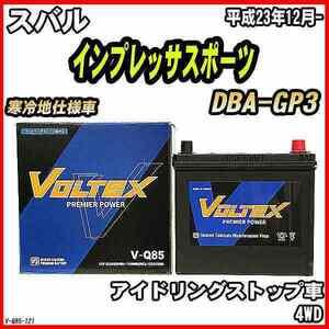 バッテリー VOLTEX スバル インプレッサスポーツ DBA-GP3 平成23年12月- V-Q85
