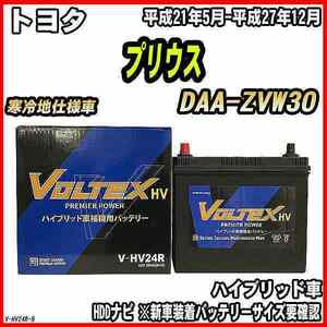 バッテリー VOLTEX トヨタ プリウスPHV DLA-ZVW35 平成24年1月- V-HV24R