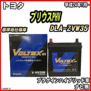 バッテリー VOLTEX トヨタ プリウスPHV DLA-ZVW35 平成24年1月- V-HV20R