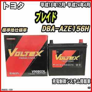 バッテリー VOLTEX トヨタ ブレイド DBA-AZE156H 平成18年12月-平成24年4月 V90D23L