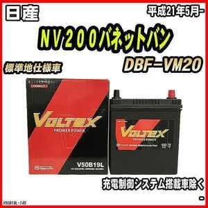 バッテリー VOLTEX 日産 NV200バネットバン DBF-VM20 平成21年5月- V50B19L
