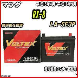 バッテリー VOLTEX マツダ RX-8 LA-SE3P 平成15年4月-平成16年9月 V105D26L