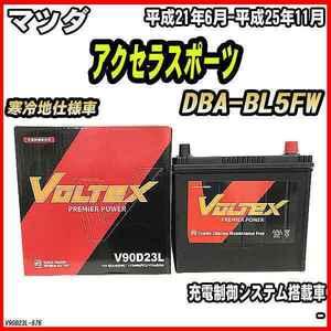 バッテリー VOLTEX マツダ アクセラスポーツ DBA-BL5FW 平成21年6月-平成25年11月 V90D23L