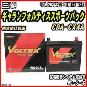 バッテリー VOLTEX 三菱 ギャランフォルティススポーツバック CBA-CX4A 平成26年8月-平成27年2月 V90D23L