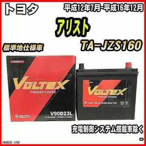 バッテリー VOLTEX トヨタ アリスト TA-JZS160 平成12年7月-平成16年12月 V90D23L