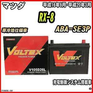 バッテリー VOLTEX マツダ RX-8 ABA-SE3P 平成16年9月-平成20年3月 V105D26L