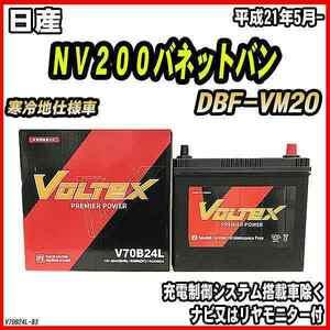 バッテリー VOLTEX 日産 NV200バネットバン DBF-VM20 平成21年5月- V70B24L