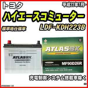 バッテリー アトラスBX トヨタ ハイエースコミューター ディーゼル車 LDF-KDH223B MF90D26RBX
