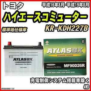 バッテリー アトラスBX トヨタ ハイエースコミューター ディーゼル車 KR-KDH227B MF90D26RBX