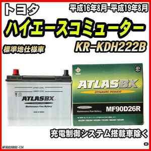 バッテリー アトラスBX トヨタ ハイエースコミューター ディーゼル車 KR-KDH222B MF90D26RBX