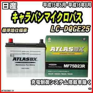 バッテリー アトラスBX 日産 キャラバンマイクロバス ガソリン車 LC-DQGE25 MF75D23RBX