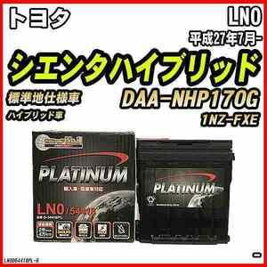 バッテリー デルコア LN0 トヨタ シエンタハイブリッド DAA-NHP170G 平成27年7月-
