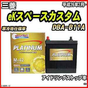 バッテリー デルコア 三菱 eKスペースカスタム DBA-B11A 平成26年2月- M-42
