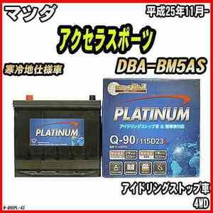 バッテリー デルコア マツダ アクセラスポーツ DBA-BM5AS 平成25年11月- Q-90