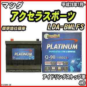 バッテリー デルコア マツダ アクセラスポーツ LDA-BMLFS 平成28年7月- S-100