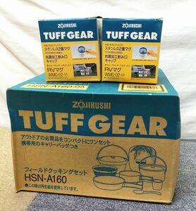 【NK672】未使用 象印 ZOJIRUSHI フィールドクッキングセット TUFF GEAR HSN-A160 RVマグ 2個付き WMG-02 アウトドア キャンプ
