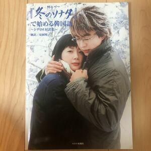 冬のソナタで始める韓国語〜シナリオ対訳集〜