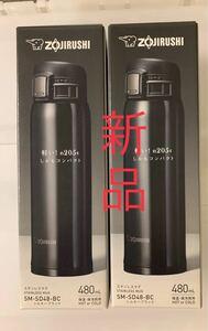 象印マホービン水筒 ステンレス ワン480ml x2個