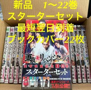 東京卍リベンジャーズ 漫画全巻セット 1〜22巻 ブックカバー22枚 スターターセット