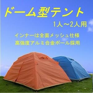ドームテント 2人用
