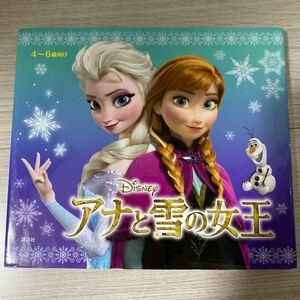 アナと雪の女王/斎藤妙子 【構成文】