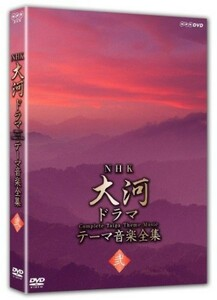 NHK大河ドラマ テーマ音楽全集 弐 [DVD] 未開封新品♪