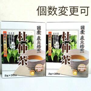国産 直火焙煎 杜仲茶 (2g×30袋)×2箱 個数変更可