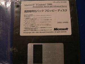 送料最安 94円 FD199:FD版 Windows2000(Pro./Server/AdvancedServer対応) 高度暗号化パック フロッピーディスク