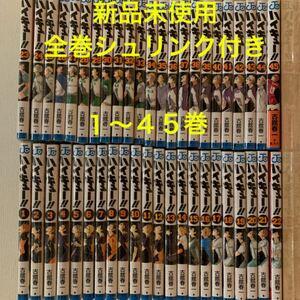 ハイキュー 1〜45巻 全巻セット