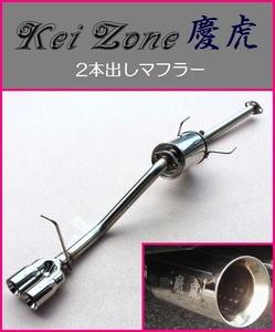 ★Kei Zone 慶虎 2本出しマフラー ハイゼットトラック 3BD-S510P