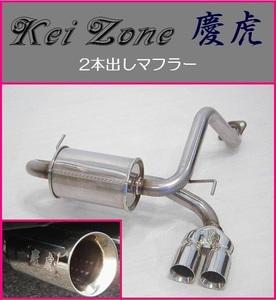 ★Kei Zone 慶虎 2本出しマフラー アクティトラック HA9