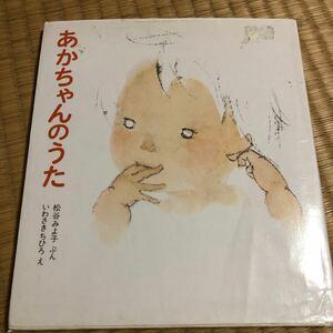 あかちゃんのうた/松谷みよ子/いわさきちひろ/子供/絵本