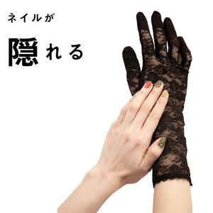ネイルが隠れる フォーマル手袋 冠婚葬祭に便利なレース手袋