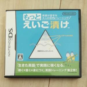 【DS】 英語が苦手な大人のDSトレーニング もっとえいご漬け