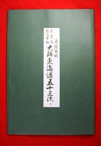 復刻木版画、品川、日本橋、二枚