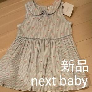 ネクストベビー next baby ワンピース 6-9m 70