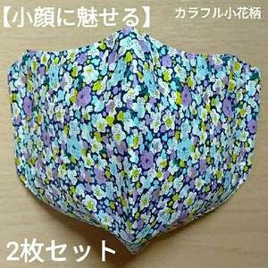 SALE!2枚セット!ハンドメイドインナー インナーガーゼ インナーカバー 立体インナー カラフル小花柄 ブルー&ピンク